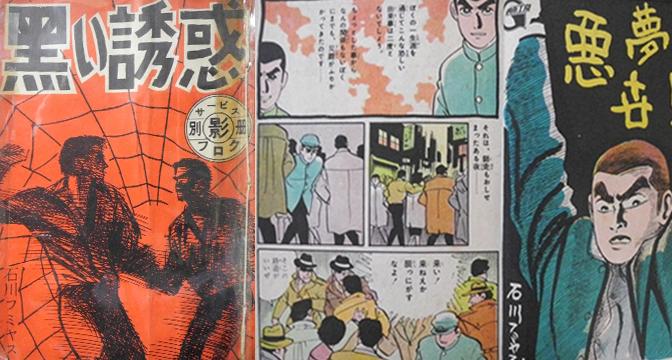 3.石川フミヤス 貸本から雑誌へ―さいとうプロの作画チーフとして