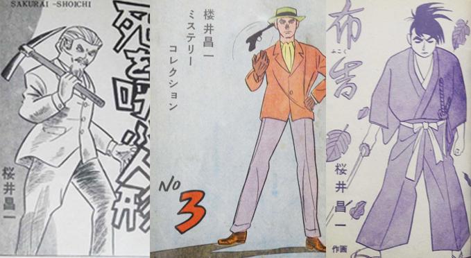 3.「紙一重」の強烈な個性、桜井昌一のマンガを読むその1