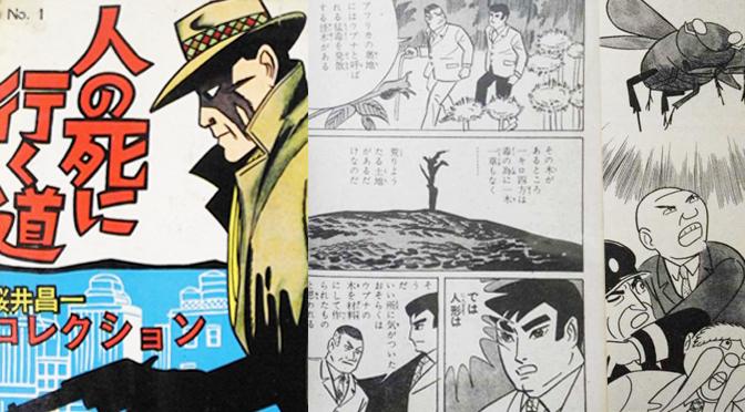 1.知る人ぞ知る?劇画の仕掛け人、桜井昌一に迫る