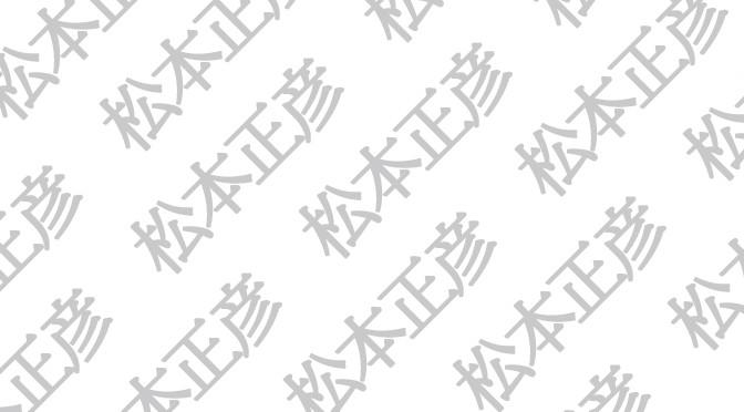 3.駒画の革新性を強く自覚していた松本正彦
