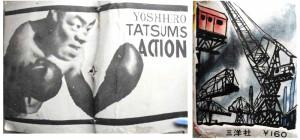 左はカバー見返しページ。写真はおそらく辰巳先生ご自身であろう。右はカバーの裏表紙。辰巳氏の絵と思われる。