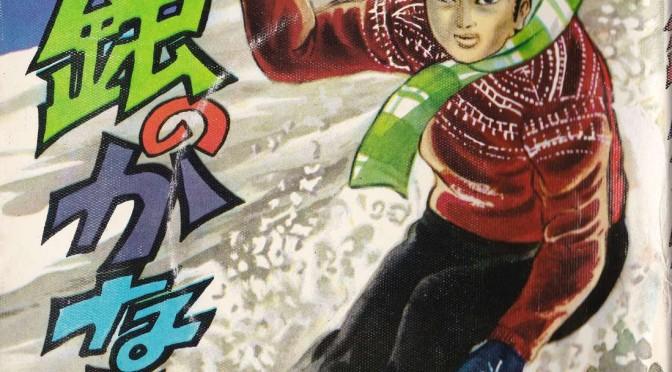 青春山岳シリーズ②「白銀のかなたに」表紙。佐藤氏本人もスキーは上手だった?と思わせる躍動感ある絵です。