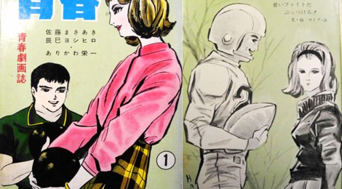 辰巳ヨシヒロ追悼シリーズ2 マンガ編集者タツミ