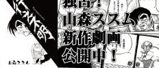 山森ススム新作描き下ろし劇画「行方不明」配信開始!