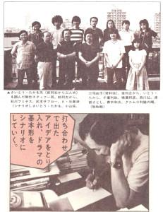 右上の写真の、K・元美津氏が写っている部分を拡大。K氏が45歳くらいの頃かと思われる。