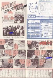 『ダッシュ』創刊号のもくじを含む冒頭の4ページ。青でマーキングしている部分がK・元美津氏。