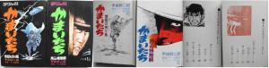 「かまいたち」(1、2巻/リイドコミックス)の表紙、扉ページ、もくじ。