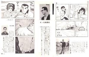 左より、新書判「影・1号」の作品最終ページ、単行本「闇に消えた女」カバー見返し、新書判「影・2号』の作品最終ページ。