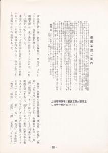 劇画工房発足の案内文(劇画大学P25)