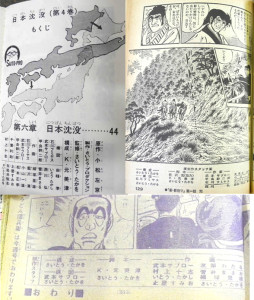 「K.元美津のクレジット」の掲載例。左上:日本沈没単行本4巻。右:新影狩り(1977年)。下:うどん団兵衛。
