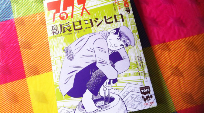『アックス』No.104「追悼辰巳ヨシヒロ」を読んだ