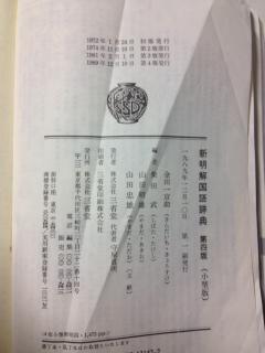 新明解 劇画 (2)