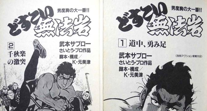 時代劇相撲マンガの傑作:武本サブロー「どすこい無法岩」