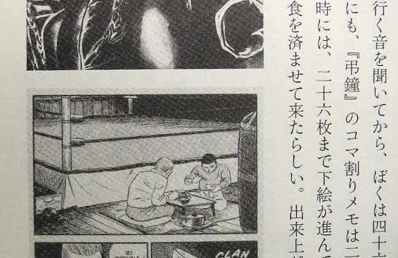 『弔鐘・テンゴング/辰巳ヨシヒロ』を読む