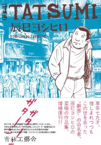 TATSUMI増補 (1)