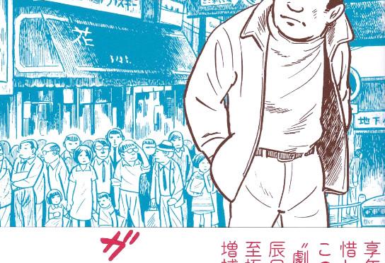 「増補版TATSUMI」(青林工藝舎)が届きました。
