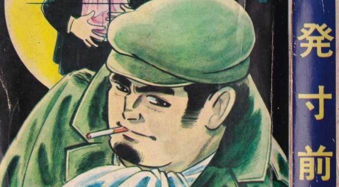 辰巳ヨシヒロ追悼シリーズ3 爆発寸前