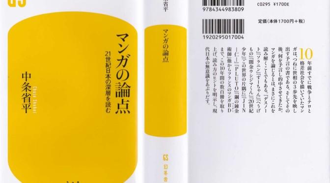 マンガの論点-21世紀日本の深層ー/中条省平著/幻冬舎新書を読み始める