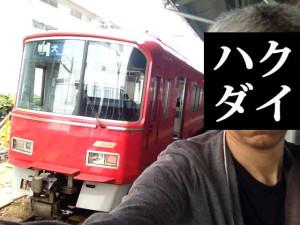 名鉄岐阜駅のコピー