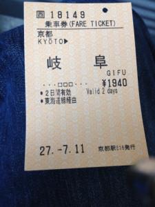 京都岐阜間JR切符