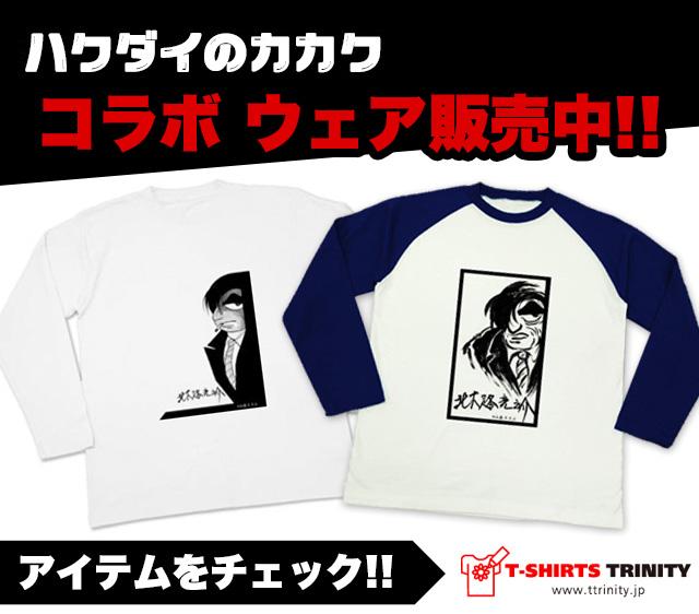 北大路竜之介デザインのパーカー、Tシャツなどを販売