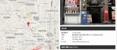 渋谷を歩く 国芳・国貞展を見てから