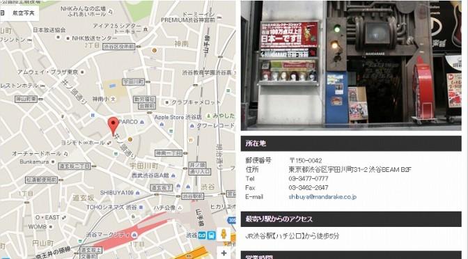 渋谷まんだらけスクリーンショット-800