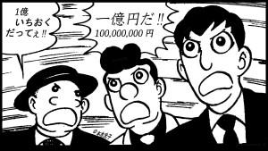 トリオ_1(最終)サイズ小