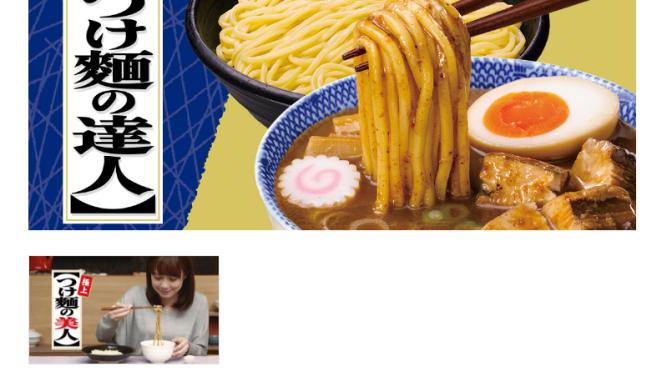 日清 つけ麺公式サイト