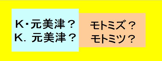 元美津標記問題
