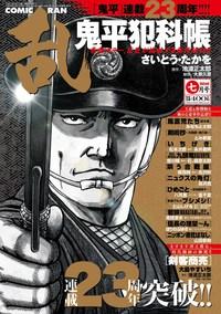 コミック乱2016年7月号