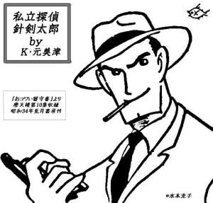 針剣太郎2(最終)小サイズ