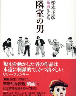 シリーズ・松本正彦2016~その3 『人形紳士』1955年(昭和30)を読む