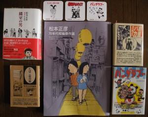 松本正彦資料(B大)作品集表紙揃い-1024