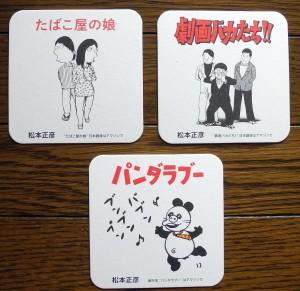 松本正彦資料コースター3種-1024
