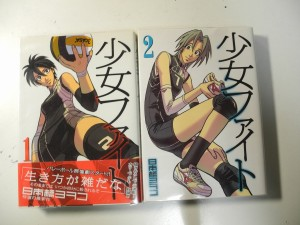 少女ファイト1巻(3刷)、2巻(1刷)