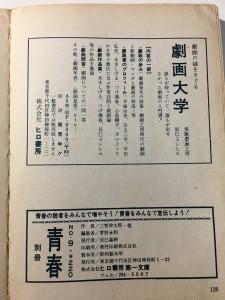 貸本別冊青春No (3)-1024