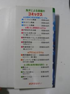 石川賢伊賀淫花忍法帳 (1)-1024