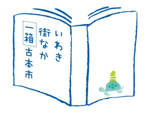 一箱古本市2017年6月いわきa