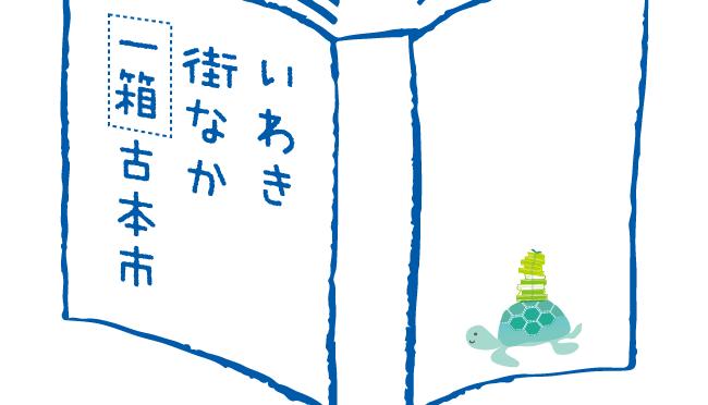 一箱古本市に参加してきました