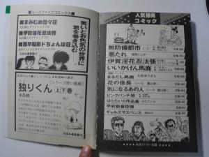 石川賢伊賀淫花忍法帳 (3)-1024