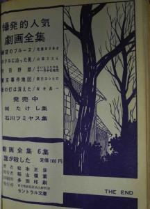 松本&桜井_鐘が鳴れば人が死ぬ (1)