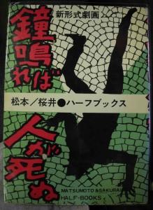 松本&桜井_鐘が鳴れば人が死ぬ (3)
