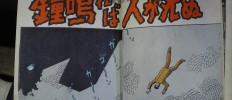 シリーズ・松本正彦2016~その4 『鐘鳴れば人が死ぬ』 松本正彦&桜井昌一の共作