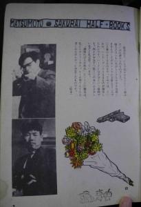 松本&桜井_鐘が鳴れば人が死ぬ (6)