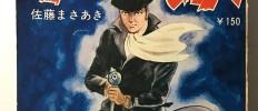 漫画ゴラク・コミックス B5雑誌タイプ みなごろしの歌 佐藤まさあき