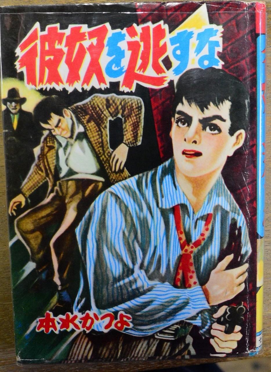 K.元美津のデビュー作「彼奴を逃がすな」セントラル出版