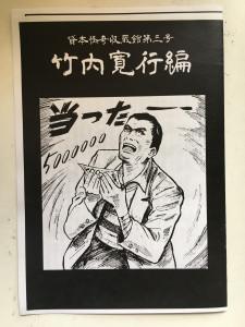 竹内寛行冊子