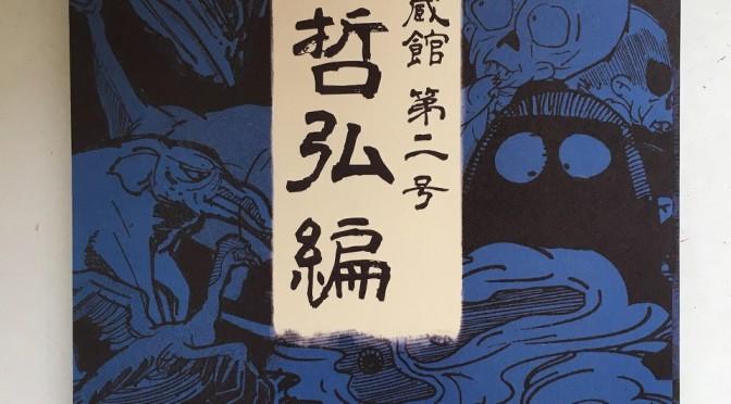 若林哲弘-1280