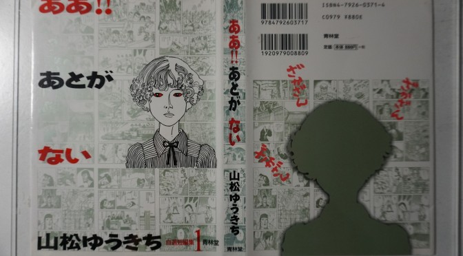 ああ!!あとがない 山松ゆうきち自選短編集 青林堂